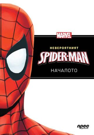MARVEL Spider-Man, Началото