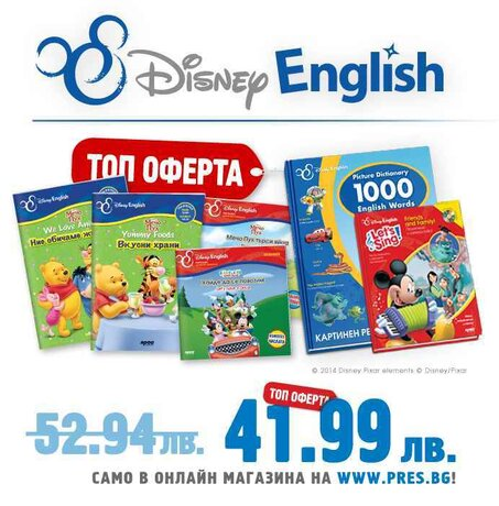 "Голям пакет ""BEGINNER"", Disney English"